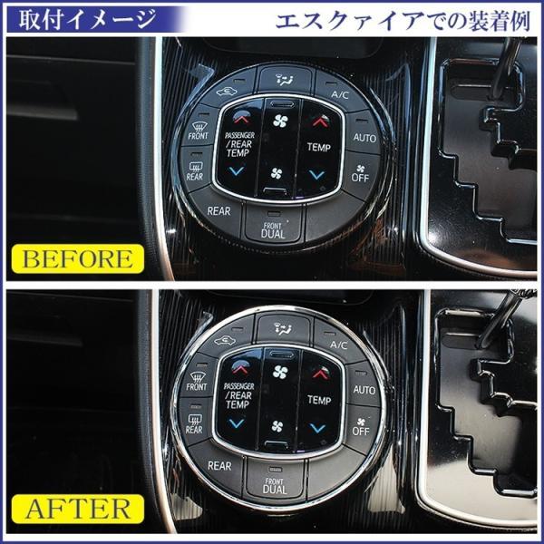 新型 ヴォクシー80系 ノア エスクァイア エアコンスイッチリング エアコンパネル メッキ パーツ カスタム mrkikaku2 03