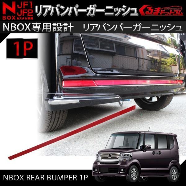 NBOX カスタム Nボックス N-BOX カスタム パーツ アクセサリー  リア バンパー ガーニッシュ カーボン メッキ レッド 反射器 反射板|mrkikaku2|03