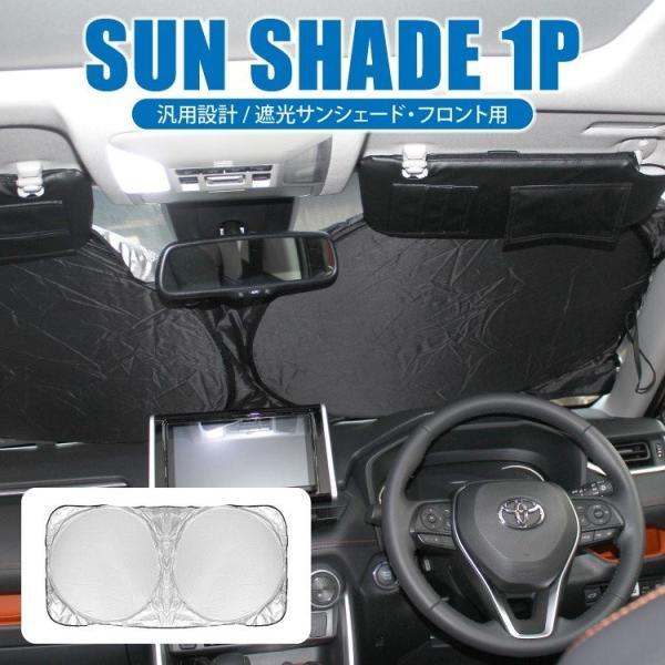 汎用 サンシェード 1P フロントのみ 車 日焼け防止 目隠し プライバシー保護 日除け 仮眠 簡単取り付け 車中泊 ドライブ 内装 カスタム パーツ
