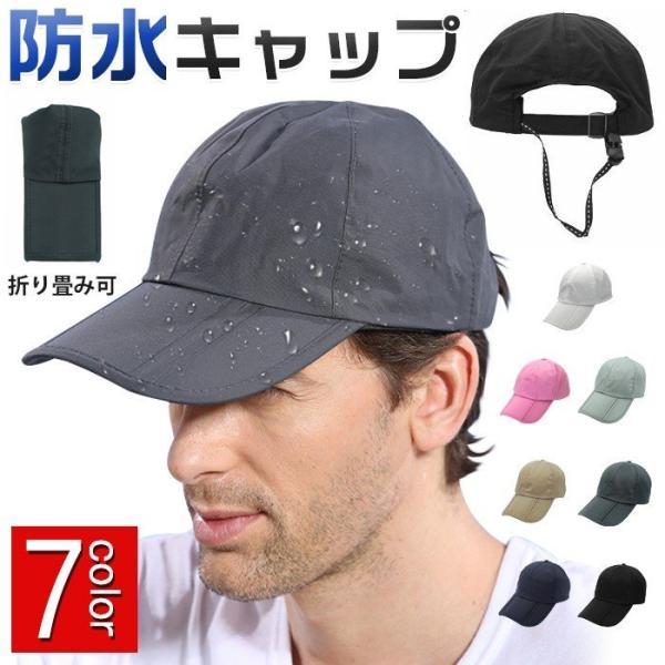 防水キャップ帽子ベースボール野球帽メンズレディース男女兼用夏ゴルフ紫外線対策UPF50+折りたたみ日焼け対策熱中症UV対策