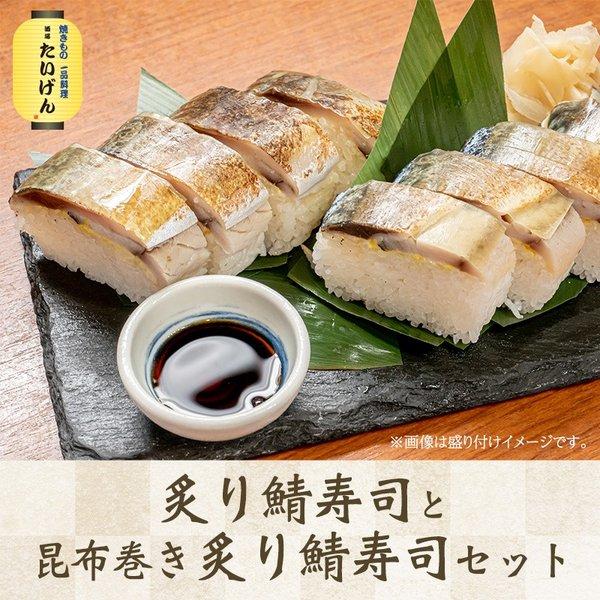 炙り鯖寿司&昆布巻き炙り鯖寿司|mrmdshop