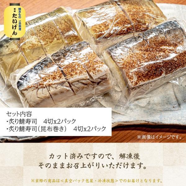 炙り鯖寿司&昆布巻き炙り鯖寿司|mrmdshop|02