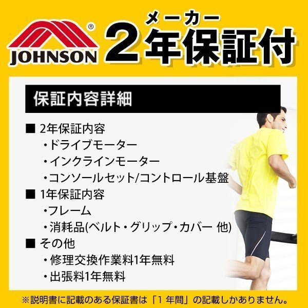 ルームランナー 8.1T ジョンソン ランニングマシン トレッドミル ウォーキング ホライズン T8.0新型 家庭用 電動 折りたたみ 送料無料 一部除く HORIZON T8.1 mrock 05