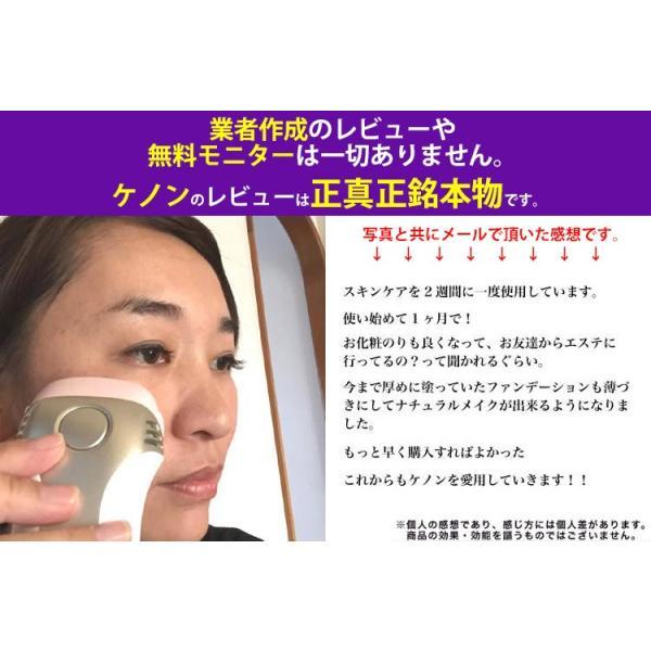 脱毛器 美顔器 ケノン ランキング 1位 光美容器 家庭用脱毛器 美顔 たっぷりセット 光美顔 フラッシュ|mrock|09