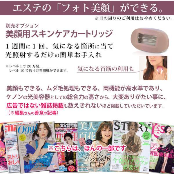 脱毛器 ケノン 公式 最新版 本体のご注文はこちら 日本製 家庭用 脱毛器ランキング1位|mrock|10