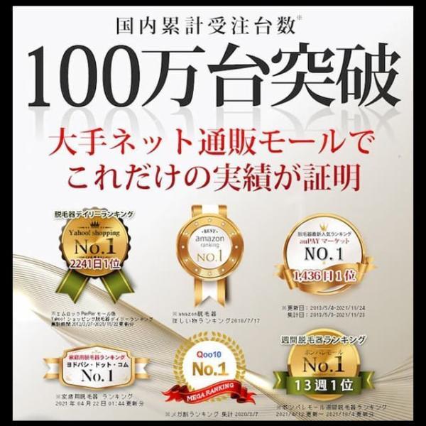 脱毛器 ケノン 公式 最新版 本体のご注文はこちら 日本製 家庭用 脱毛器ランキング1位|mrock|13