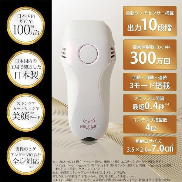 脱毛器 ケノン 公式 最新版 本体のご注文はこちら 日本製 家庭用 脱毛器ランキング1位|mrock|14