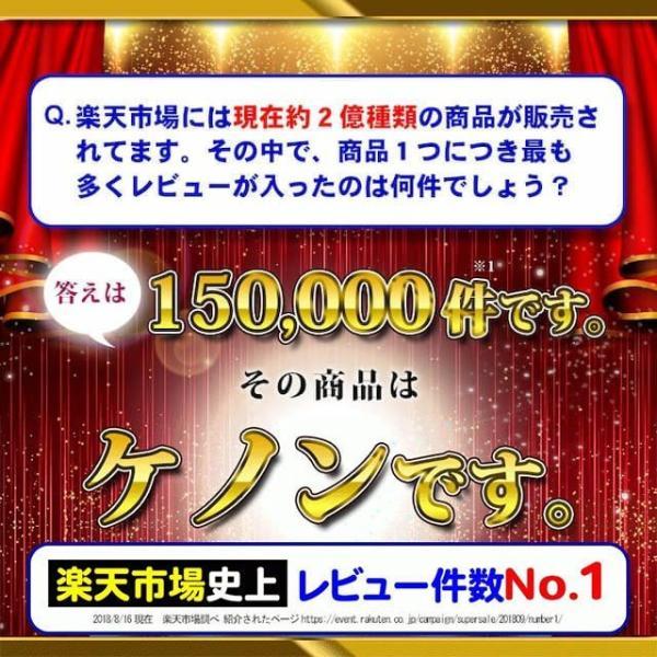 脱毛器 ケノン 公式 最新版 本体のご注文はこちら 日本製 家庭用 脱毛器ランキング1位|mrock|18