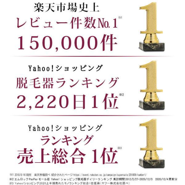 脱毛器 ケノン 公式 kenon 最新版 日本製 家庭用 ランキング1位 商品画像1