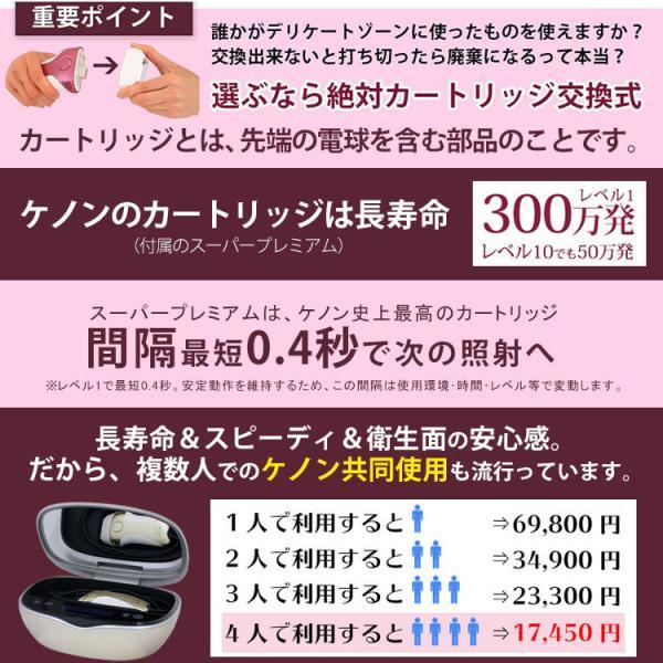脱毛器 ケノン 公式 最新版 本体のご注文はこちら 日本製 家庭用 脱毛器ランキング1位|mrock|05