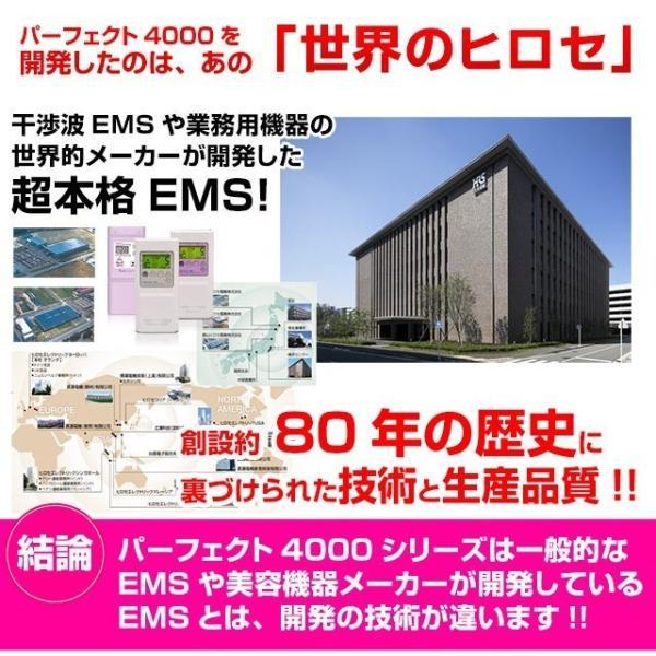 パーフェクト4500 emsマシン 干渉波 ダイエット 腹筋 ウェスト 筋トレ 日本製 EMS mrock 16