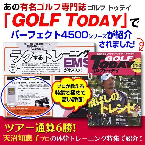 パーフェクト4500 emsマシン 干渉波 ダイエット 腹筋 ウェスト 筋トレ 日本製 EMS mrock 05