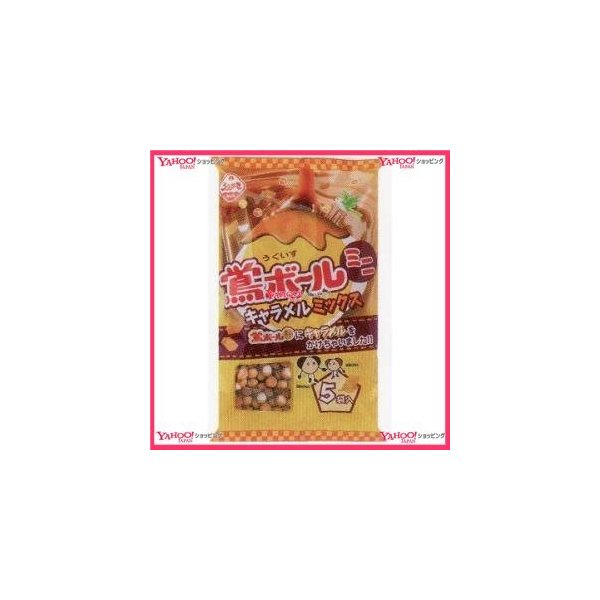 YCx植垣米菓 91G鶯ボールミニキャラメルミックス×12個 +税 【xeco】【エコ配 送料無料 (沖縄 不可)】