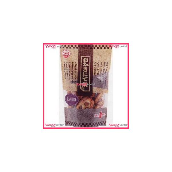YCx植垣米菓 44G黒豆醤油スタンドパック×32個 +税 【xr】【送料無料(沖縄は別途送料)】