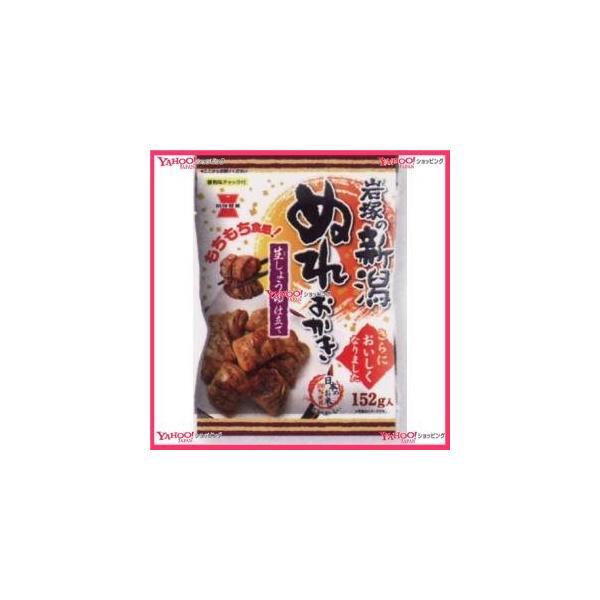 YCx岩塚製菓 152G 新潟ぬれおかき×20個 +税 【xw】【送料無料(沖縄は別途送料)】