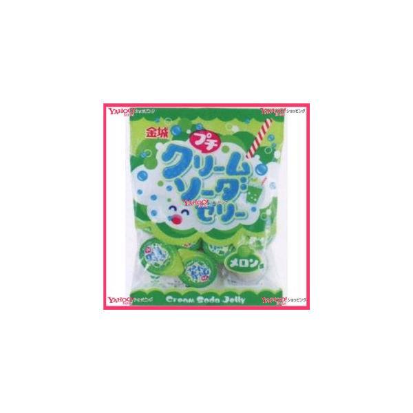 YCx金城製菓 9個 プチクリームソーダゼリーメロン味×20個 +税 【xeco】【エコ配 送料無料 (沖縄 不可)】