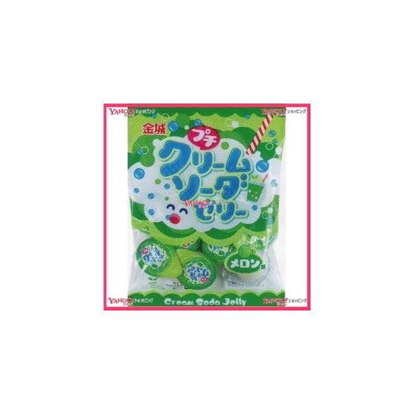 YCx金城製菓 9個 プチクリームソーダゼリーメロン味×80個 +税 【xr】【送料無料(沖縄は別途送料)】