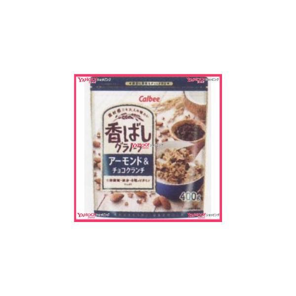 YCxカルビー 400G 香ばしグラノーラアーモンド&チョコクランチ【チョコ】×16個 +税 【xw】【送料無料(沖縄は別途送料)】