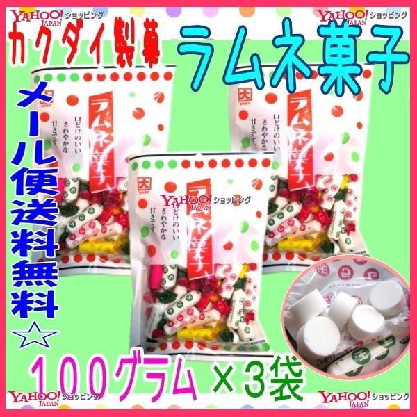 YCカクダイ製菓 100グラム  ラムネ菓子 ×3袋 +税 【ma3】【メール便送料無料】