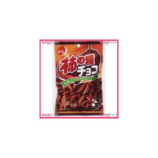 YCxでん六 58G 柿の種チョコ【チョコ】×48個 +税 【x】【送料無料(沖縄は別途送料)】