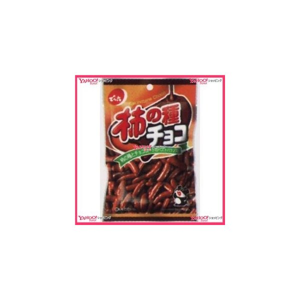 YCxでん六 58G 柿の種チョコ【チョコ】×192個 +税 【xr】【送料無料(沖縄は別途送料)】
