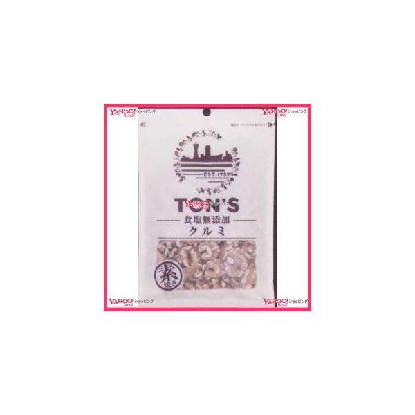 YCx東洋ナッツ 90G食塩無添加クルミ×40個 +税 【xr】【送料無料(沖縄は別途送料)】