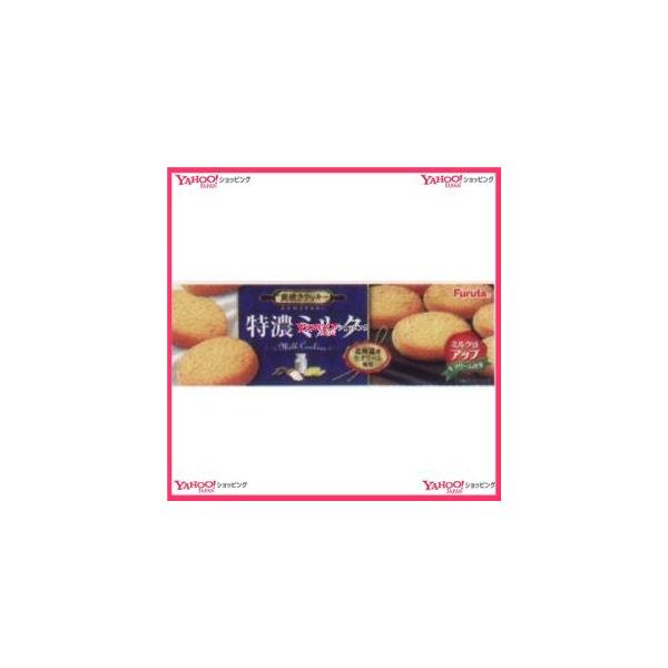 YCxフルタ製菓 12枚 特濃ミルククッキー×160個 +税 【xr】【送料無料(沖縄は別途送料)】