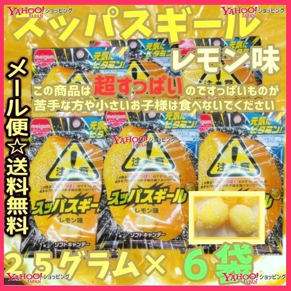 YCメイジチューイング 25グラム  スッパスギール レモン味 ×6袋 +税 【ma6】【メール便送料無料】