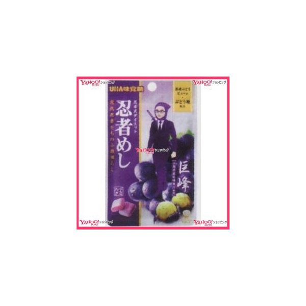 YCxユーハ味覚糖 20G 忍者めし巨峰×320個 +税 【xr】【送料無料(沖縄は別途送料)】