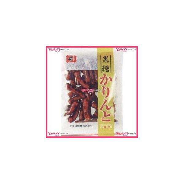 YCxやまは製菓 100G 黒糖かりんと×80個 +税 【送料無料(沖縄は別途送料)】【xw】