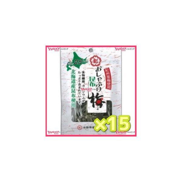 YCx中野物産 10グラム おしゃぶり昆布 梅(うめ)×15袋 +税 【xma】【メール便送料無料】
