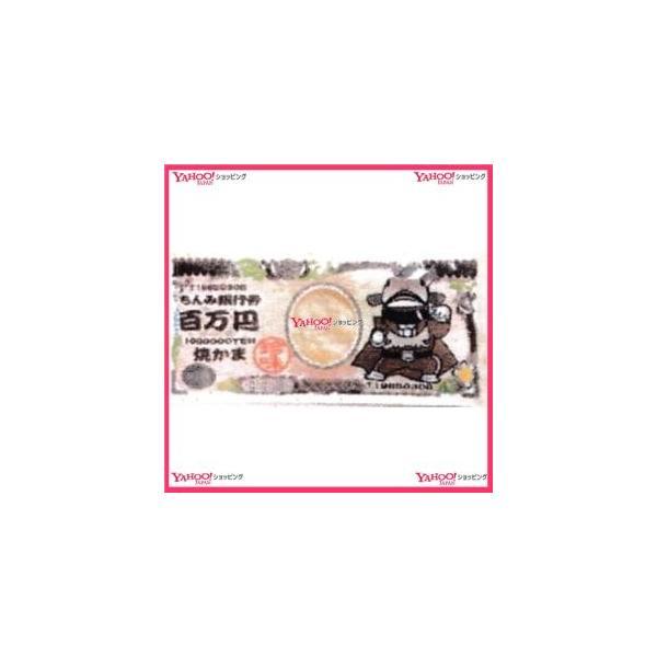 YCタクマ食品 1枚 百萬円焼かま×120個 +税 【送料無料(沖縄は別途送料)】【1k】