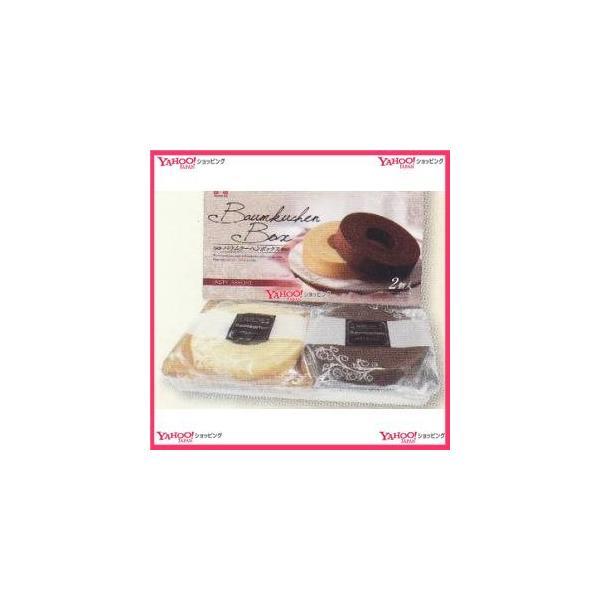 YCxエースベーカリー 2個 バウムクーヘンボックス箱×36個 +税 【xr】【送料無料(沖縄は別途送料)】