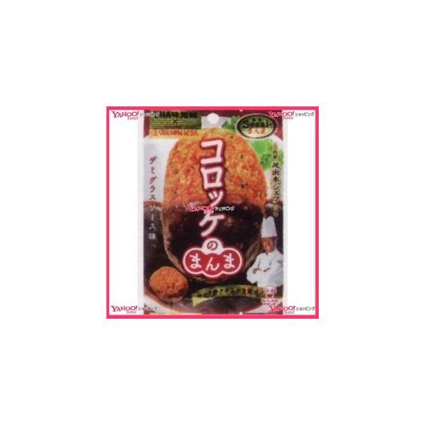 YCxユーハ味覚糖 30G SOZAIのまんまコロッケのまんまデミグラスソース×72個 +税 【x】【送料無料(沖縄は別途送料)】