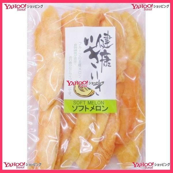 【メール便送料無料】YC今川 100グラム  ソフトメロン ×1袋 +税 【ma】