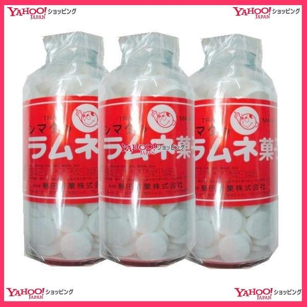 YC島田製菓 250グラム【目安として約107粒】  シマダ大瓶 固形ラムネ菓子×3瓶 +税 【3h】