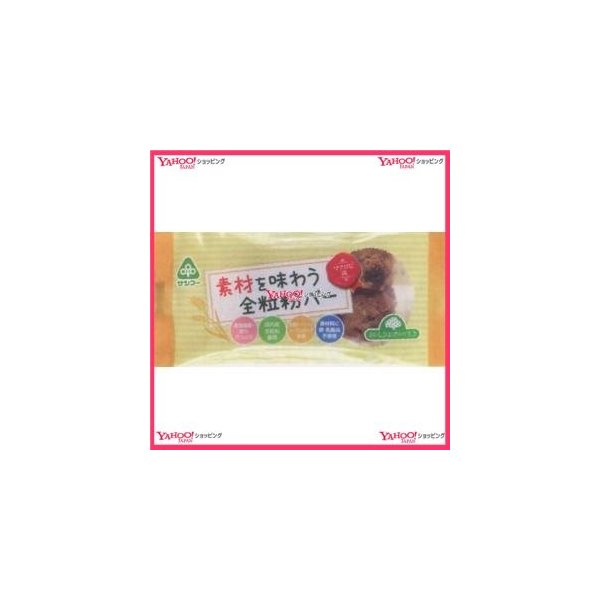 YCxサンコー 2本 素材を味わう全粒粉バー×12個 +税 【x】【送料無料(沖縄は別途送料)】