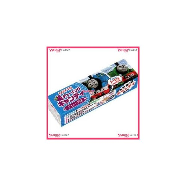 YCxロッテ 5枚 チューイングキャンディ トーマス×400個 +税 【xeco】【エコ配 送料無料 (沖縄 不可)】