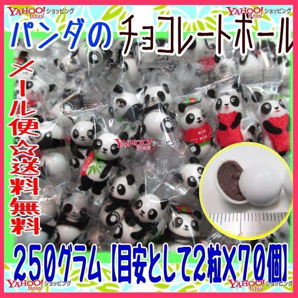 YCおかし企画 OE石井 250グラム【目安として2粒×70個】  パンダのチョコレートボール 【チョコ】×1袋 +税 【ma】【メール便送料無料】