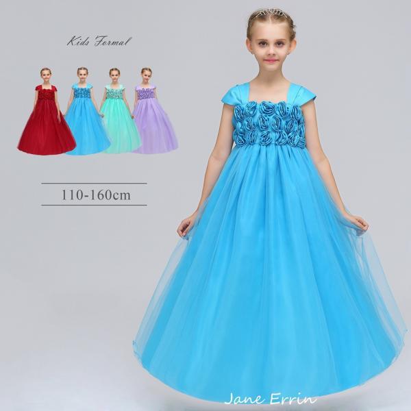 6234629ec1c87 子供ドレス ピアノ発表会 ロング 結婚式 キッズ フォーマルドレス 子どもドレス ジュニアドレス 赤 ...
