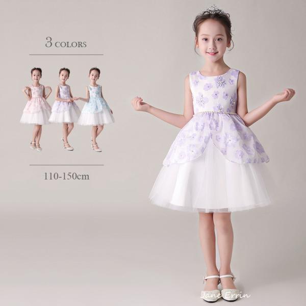 b69ccfe343392 子供ドレス ピアノ発表会 結婚式 キッズ フォーマルドレス 子どもドレス ジュニアドレス 青 紫 ...