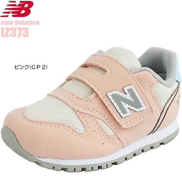 あすつく即日 ニューバランス・newbalance IZ373