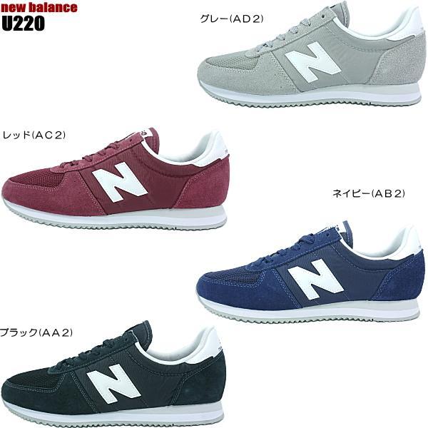 あすつく即日 ニューバランス・newbalance U220