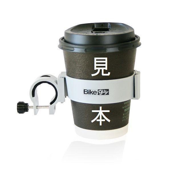 バイクガイ /BIKEGUY サイズ調整式カップホルダー