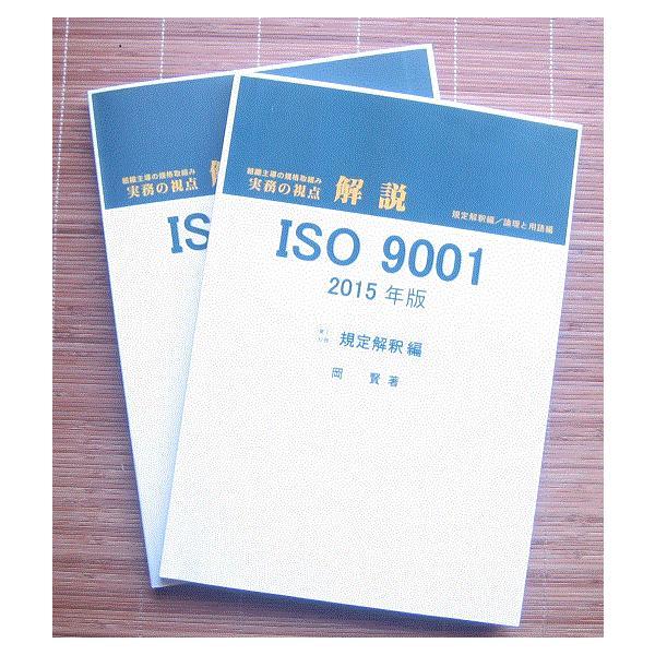 実務の視点 解説  ISO9001 2015年版|ms-jitsumu