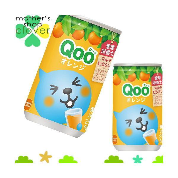 ミニッツメイド Qoo みかん 160ml 30本 (30本×1ケース) ミニ缶 フルーツ 果汁ジュース オレンジ【国内どこでも送料540円】