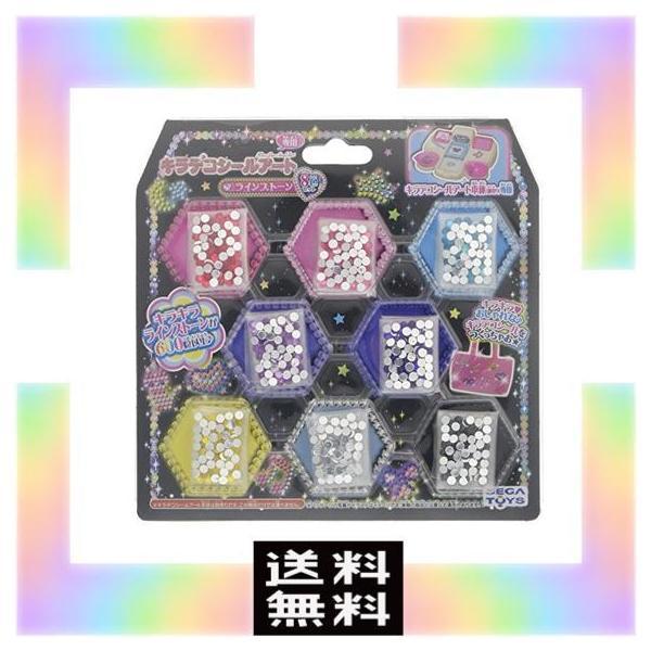 キラデコシールアート DP-01 キラデコシールアート 別売りラインストーン8色セット