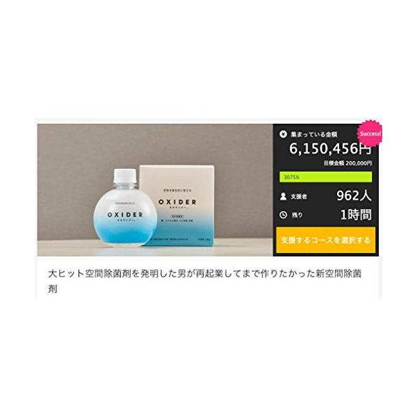 OXIDER(オキサイダー) 二酸化塩素ゲル剤 (180g[~13畳用])|ms-market-style|04