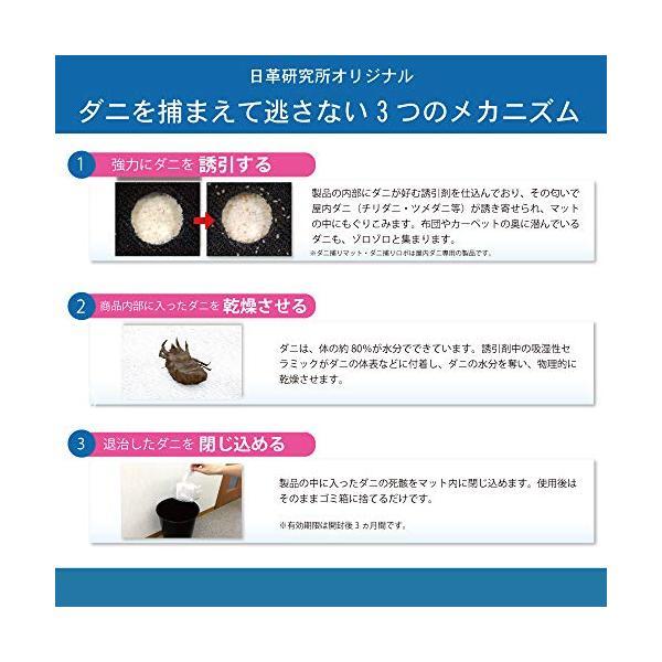 日革研究所 ダニ捕りロボ レギュラーサイズ1個|ms-online|03