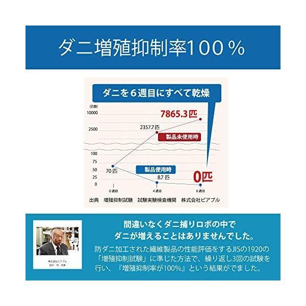 日革研究所 ダニ捕りロボ レギュラーサイズ1個|ms-online|04